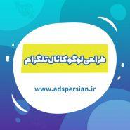 2 min 185x185 - طراحی لوگو کانال تلگرام