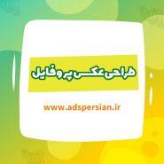 3 min 185x185 - طراحی عکس پروفایل