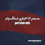 Add Ejbari min 1 185x185 - خدمات تلگرام | فروش انواع ممبر و ویو تلگرام