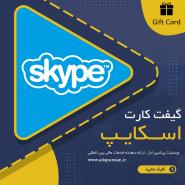 گیفت کارت اسکایپ