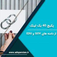 پکیج 40 بک لینک از دامنه های EDU و GOV
