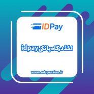 اخذ درگاه بانکی id pay