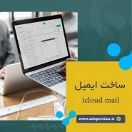ساخت icloud mail