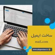 ساخت اکانت mail.com