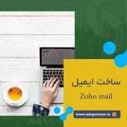 ساخت Zoho mail