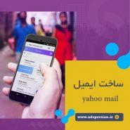 ساخت yahoo mail