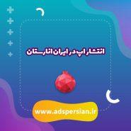 انتشار اپ در ایران انارستان