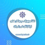 اخذ مجوز اتحادیه کسب و کار های اینترنتی شهر تهران