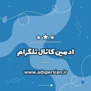 ادمین کانال تلگرام