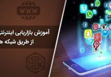 آموزش بازاریابی از طریق شبکه های مجازی