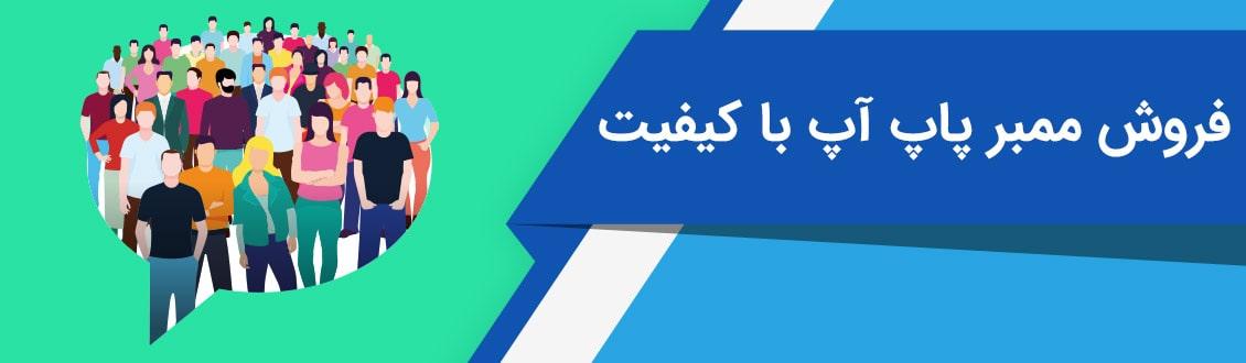 2 min 2 - خدمات تلگرام | فروش انواع ممبر و ویو تلگرام