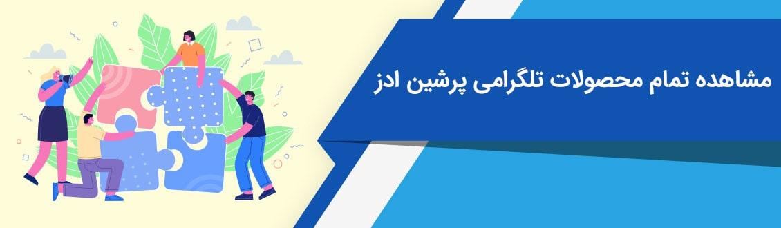 3 min 2 - خدمات تلگرام | فروش انواع ممبر و ویو تلگرام