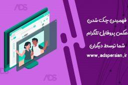 6 min min 256x170 - خدمات تلگرام | فروش انواع ممبر و ویو تلگرام