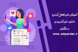 8 min min 256x170 - خدمات تلگرام | فروش انواع ممبر و ویو تلگرام