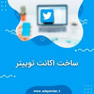 ساخت اکانت توییتر