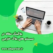 blo2 min 1 185x185 - بلاگینگ مقاله در سیستم های بلاگ خارجی