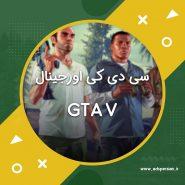 سی دی کی اورجینال Grand Theft Auto GTA V