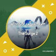 سی دی کی اورجینال The Surge 2