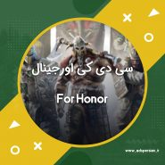 سی دی کی اورجینال For Honor – Battle Pass – Year 4 Season 1