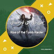 سی دی کی اورجینال Rise of the Tomb Raider