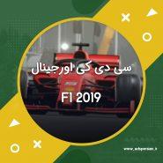 سی دی کی اورجینال F1 2019