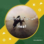 سی دی کی اورجینال استیم Heat