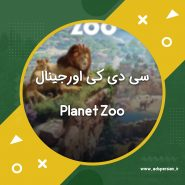 سی دی کی اورجینال Planet Zoo