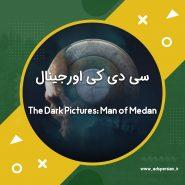 سی دی کی اورجینال The Dark Pictures: Man of Medan