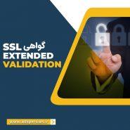 go1 min 185x185 - گواهی extended validation ssl
