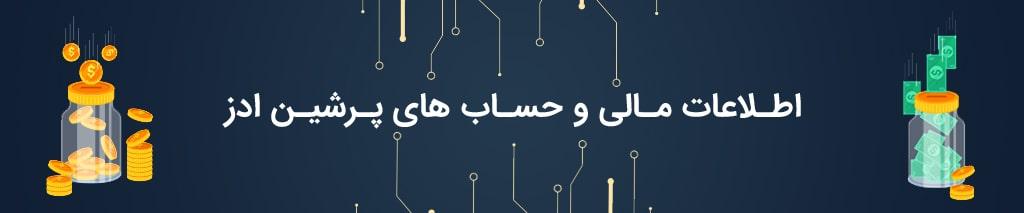 persian ads pay min - شماره حساب های پرشین ادز