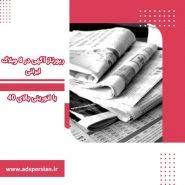 r2 min 185x185 - رپورتاژ آگهی در 8 وبلاگ ایرانی با اتوریتی بالای 40