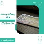 r3 min 185x185 - رپورتاژ آگهی در 6 سایت ایرانی با اتوریتی بالای 38