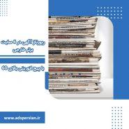 r4 min 185x185 - رپورتاژ آگهی در 6 سایت برتر خارجی با پیج اتوریتی بالای 60