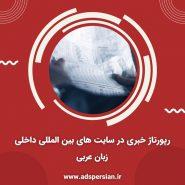 رپورتاژ خبری در سایت های بین المللی داخلی | زبان عربی
