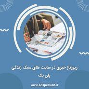 رپورتاژ خبری در سایت های سبک زندگی | پلن 1
