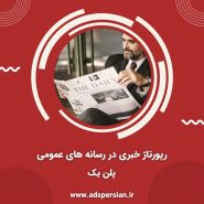 رپورتاژ خبری در رسانه های عمومی | پلن 1