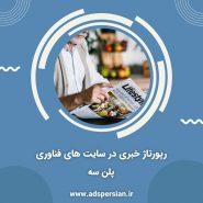 رپورتاژ خبری در سایت های فناوری | پلن 3