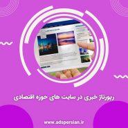 رپورتاژ خبری در سایت های حوزه اقتصادی