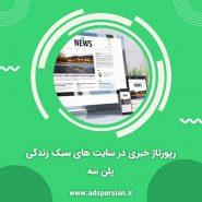 رپورتاژ خبری در سایت های سبک زندگی | پلن 3