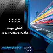 speed min 185x185 - کاهش سرعت بارگذاری وبسایت وردپرس