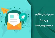 معرفی و خرید ممبر پاپ آپ تلگرام
