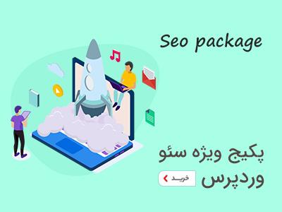 WordPress SEO package df 1 - صفحه اصلی | پرشین ادز
