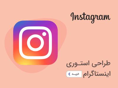instagram min - صفحه اصلی | پرشین ادز