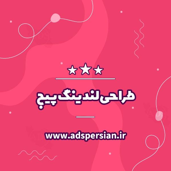 طراحی لندینگ پیج وبسایت