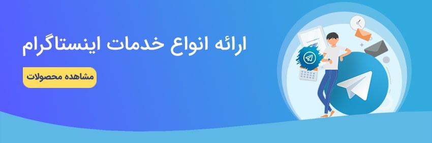 ارائه انواع خدمات تلگرام