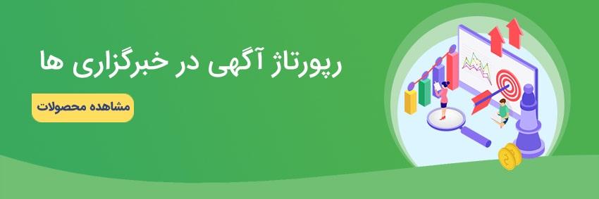 رپورتاژ آگهی در خبرگزاری ها