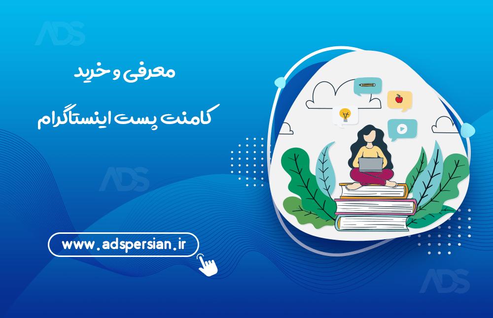 معرفی و خرید کامنت اینستاگرام