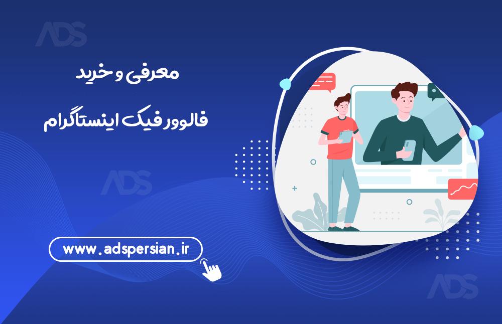 معرفی و خرید فالوور فیک اینستاگرام