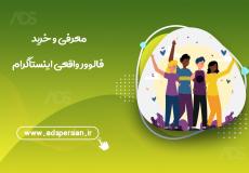 معرفی و خرید فالوور واقعی اینستاگرام