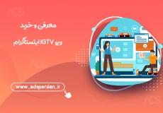معرفی و خرید ویو IGTV اینستاگرام